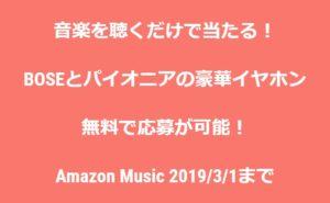 Amazon Music、曲を聴くと豪華イヤホンが当たるキャンペーン3/1まで!