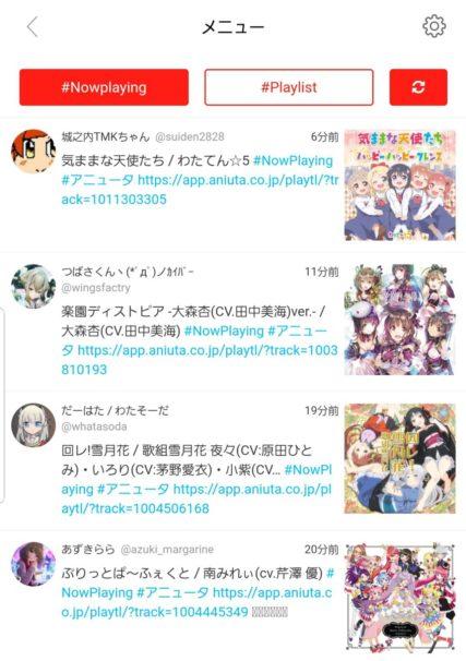 【おすすめ音楽アプリ】アニソン特化のANiUTa(アニュータ)とは?