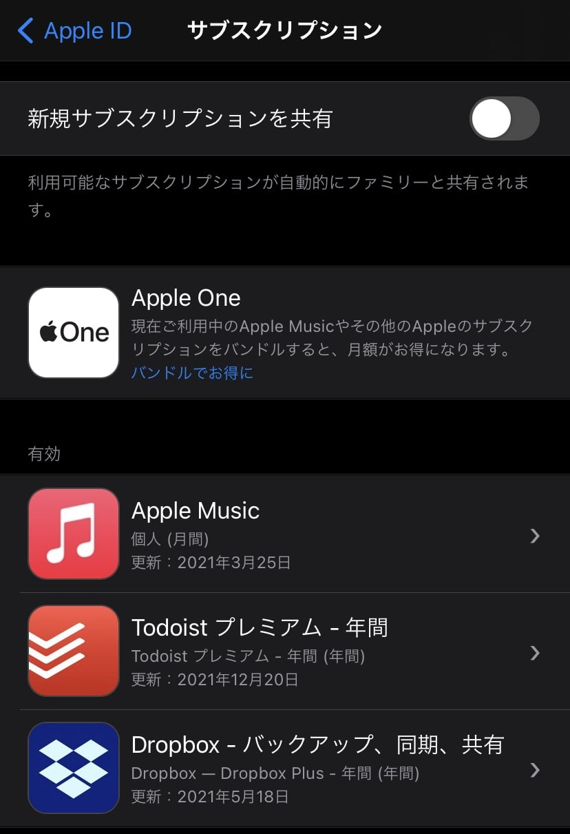 Apple Musicの料金プランを変更する方法
