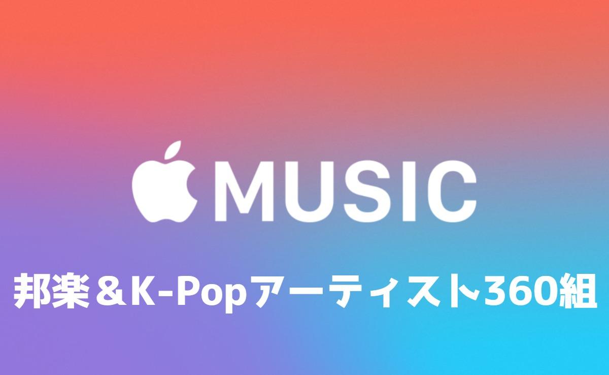 Apple Musicで聴ける邦楽&K-Popアーティスト一覧360組!