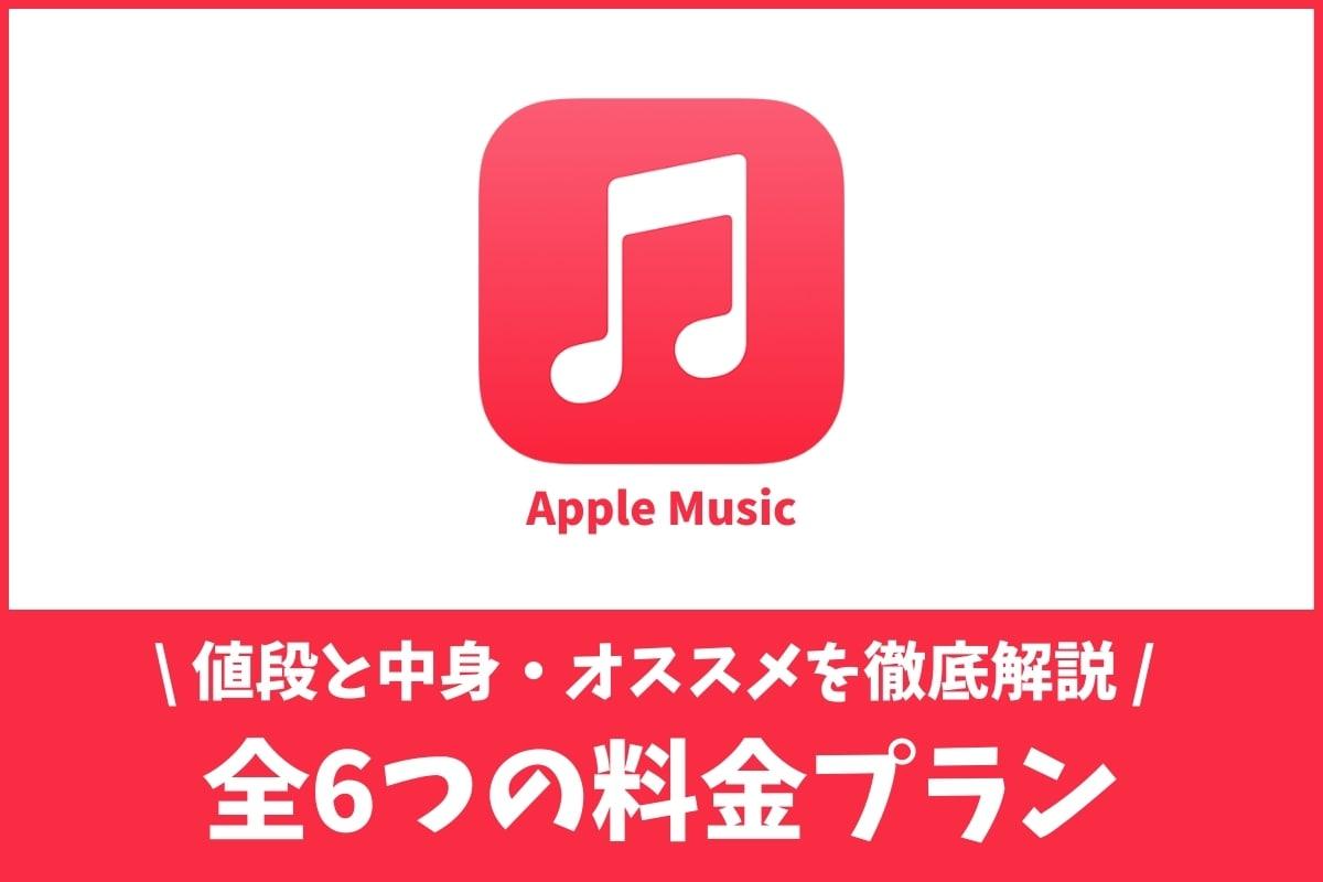 Apple Musicの6つの料金プランの違いとは?月額と年額を解説!