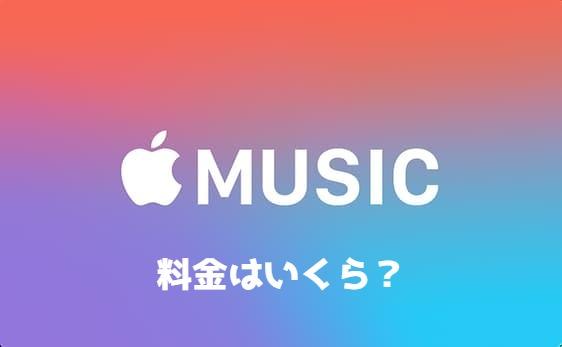 Apple Musicの月額料金とは?全3プランの中身を解説!まずは無料で