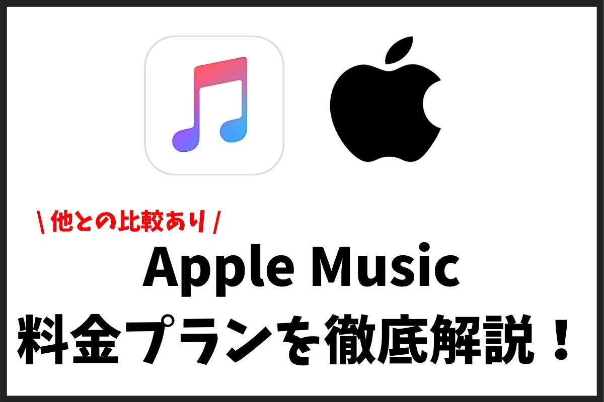Apple Musicの3つの料金プランとは?月額と年額を解説!