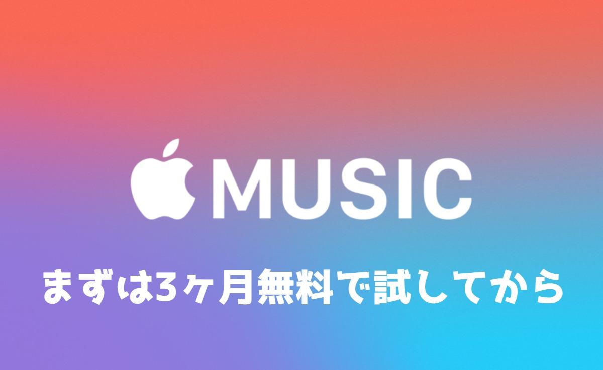3分で終わるApple Musicの始め方!まずは3ヶ月無料で!