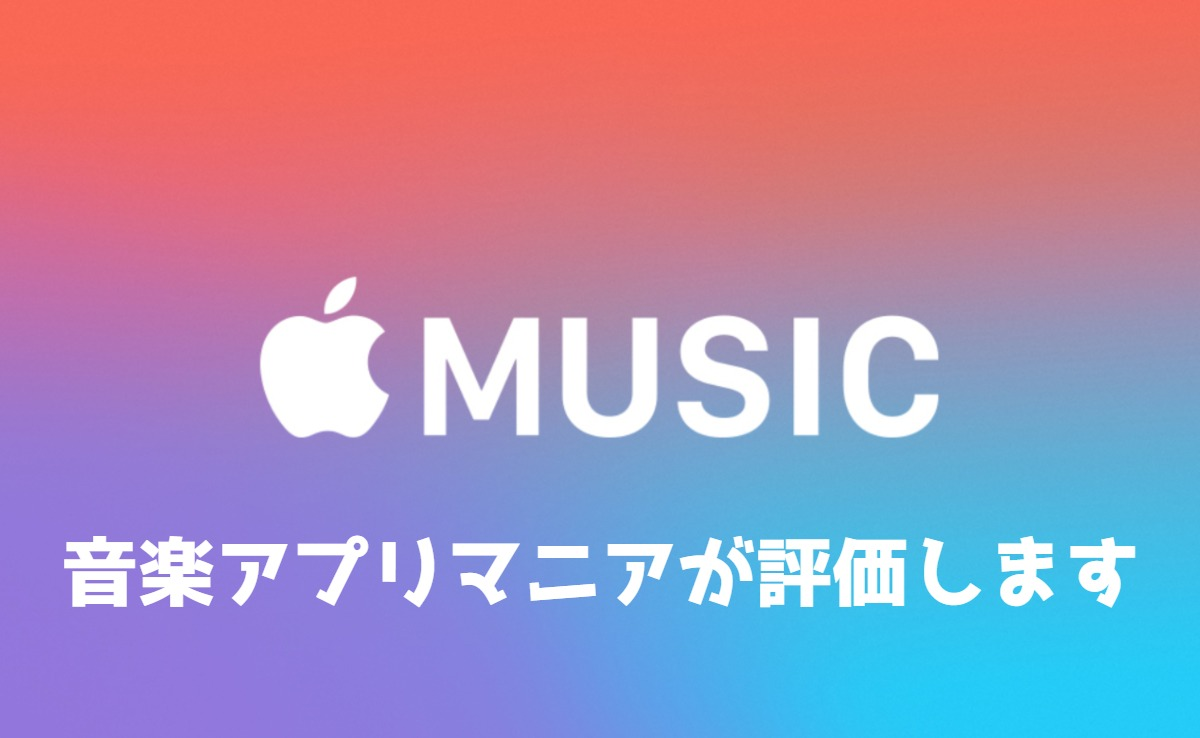【Apple Musicを評価】歴3年が語るいいところ&残念ポイント