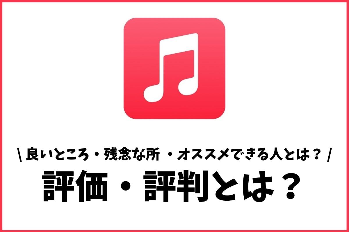 Apple Musicの評価とは?使って4年の感想とTwitterで調査!