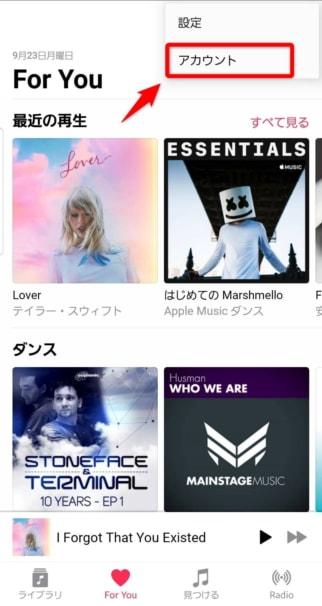 Apple Musicを解約する方法!解約後はどうなる?
