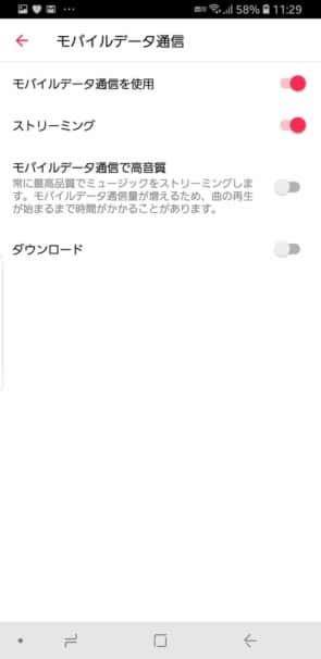 Apple Musicのモバイルデータ通信を設定する設定方法「Android」