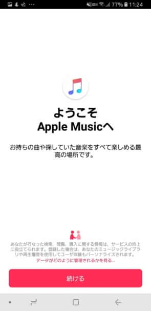 AndroidでApple Musicを使う手順