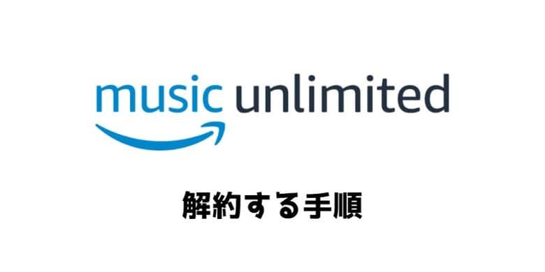 Amazon Music Unlimitedを解約する方法
