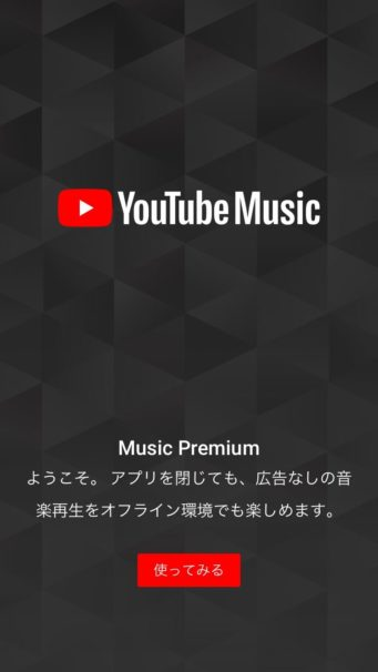 https://itunes.apple.com/jp/app/youtube-music/id1017492454?mt=8