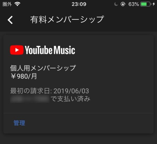Youtube Music iPhone