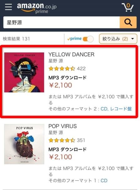 Amazon Music Unlimited、Primeで聴ける曲やアーティストとは?