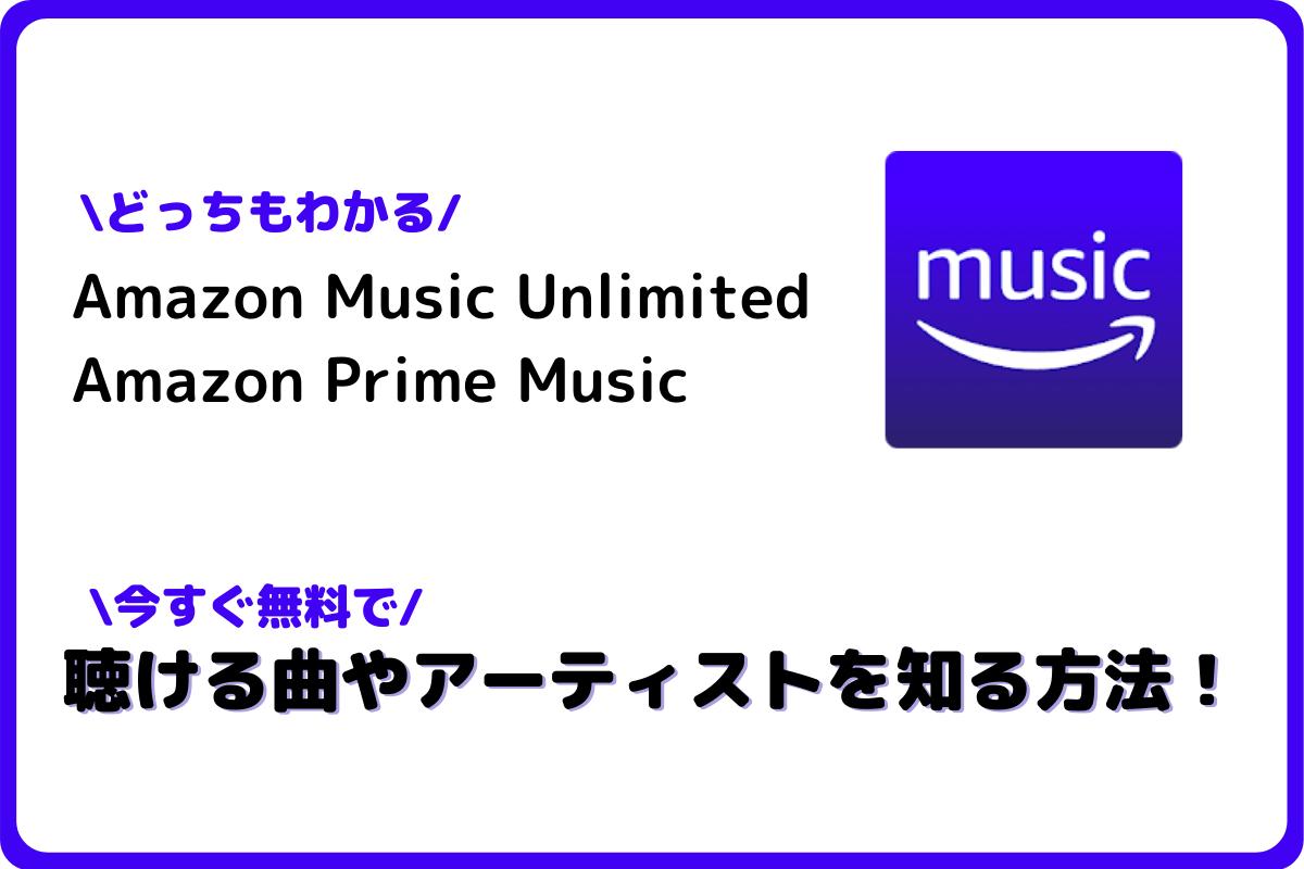 Amazon Music Unlimited、Primeで聴ける曲やアーティストとは?見つける方法