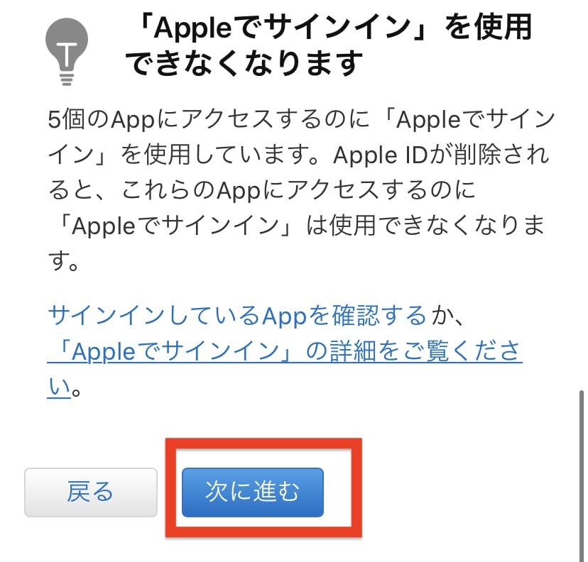 Apple IDを削除してApple Musicを解約する方法
