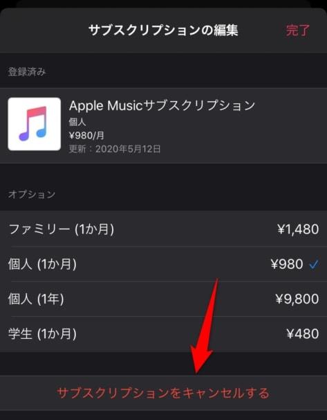 Apple Musicを解約する方法!キャンセル後はどうなる?