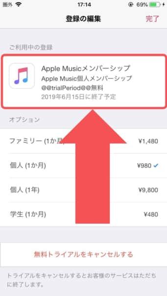 Apple Musicの3ヶ月無料体験の確認方法