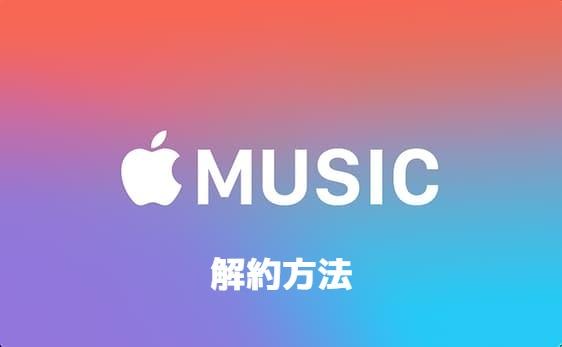 すぐできるApple Musicの解約方法!有料も無料体験もこれで退会はOK