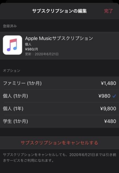 Apple Musicを解約する方法!解約後はどうなる?2つの注意点!