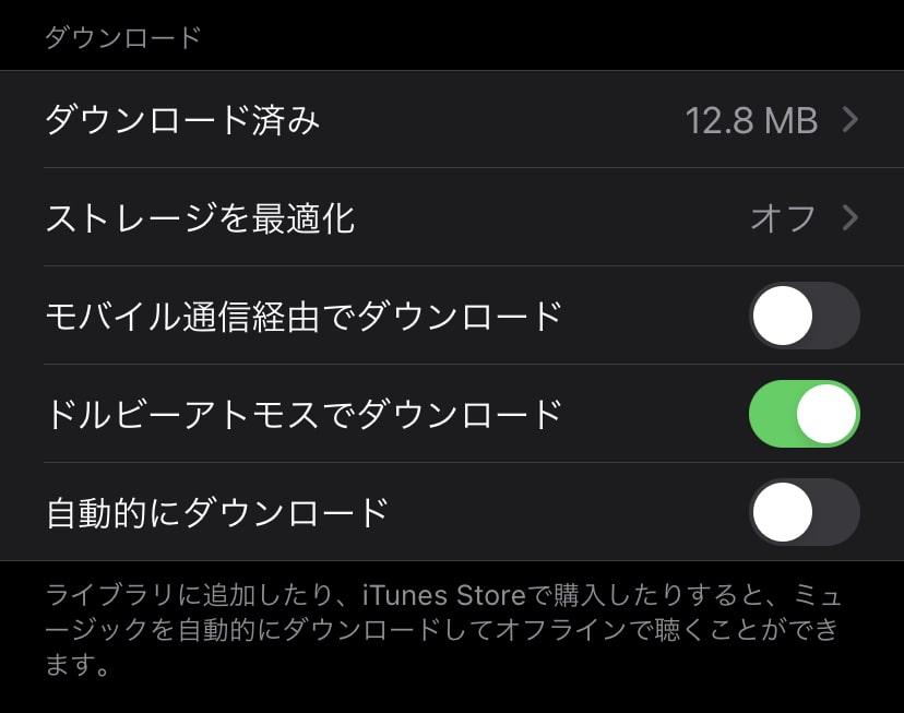 Apple Musicをオフラインで聴く!ダウンロード方法や節約法とは?