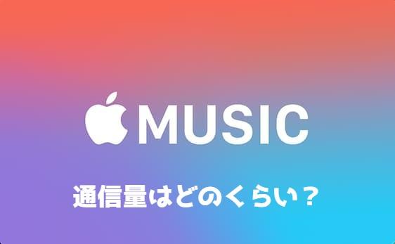 Apple Musicでモバイル通信を節約するたった2つの方法