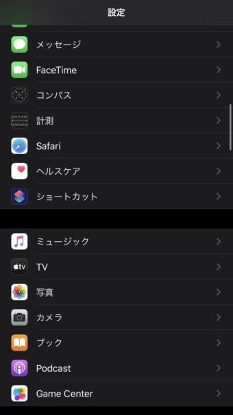 Apple Musicのモバイルデータ通信の高品質ストリーミングをOFFにする設定