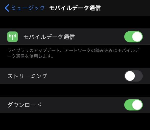 Apple Musicモバイルデータ通信を使ったストリーミングをOFFにする設定