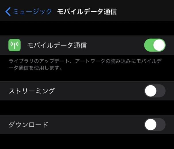 Apple Musicでモバイルデータ通信を使ったダウンロードをOFFにする設定