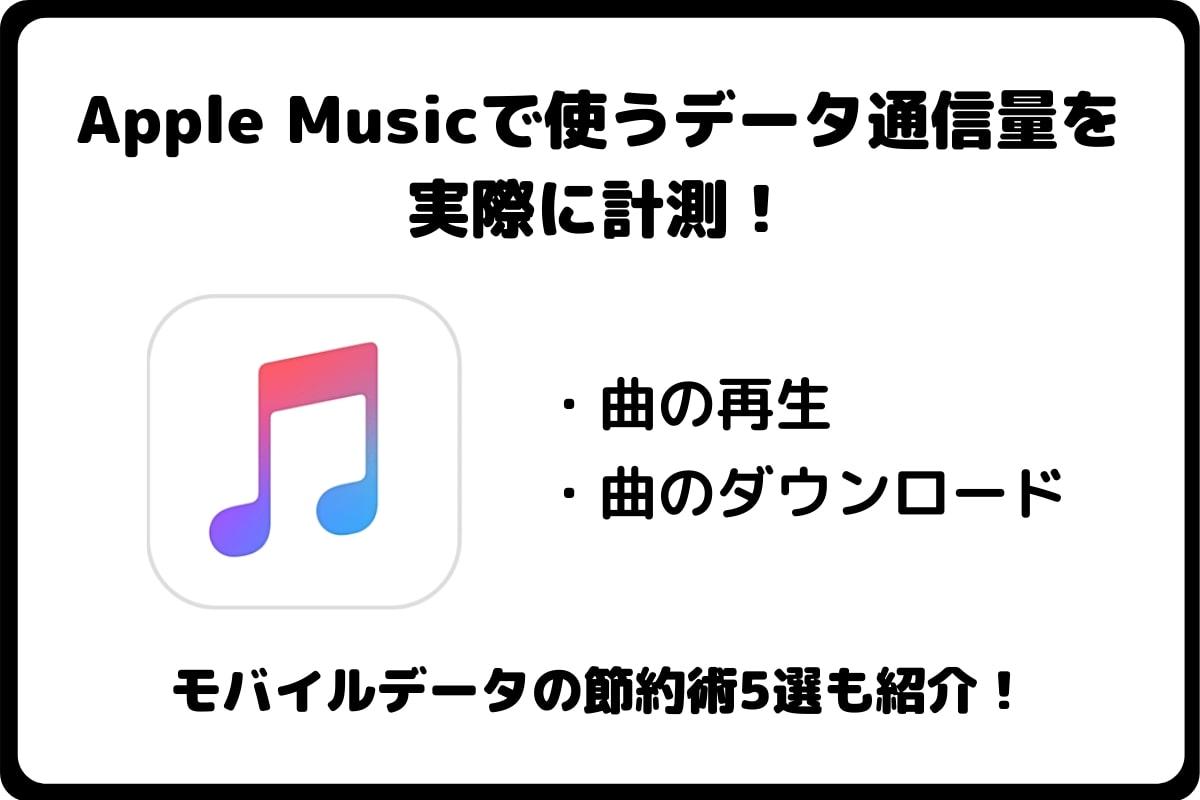 Apple Musicで消費するデータ通信はいくら?通信量の節約5選