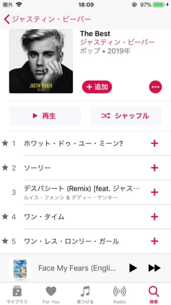 Apple Musicのデメリット