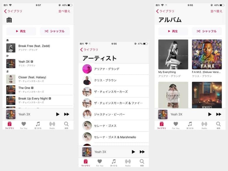 Apple Musicのアプリのデザイン