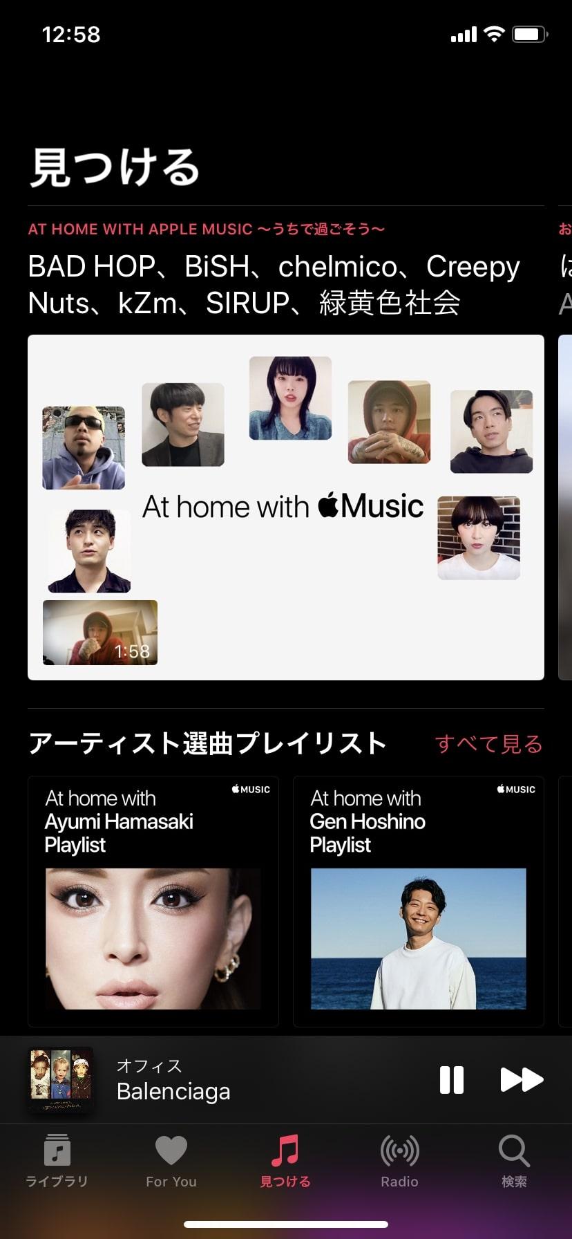 Apple Musicデザイン