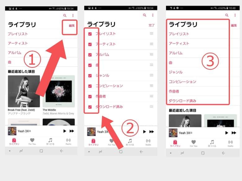 【Android】Apple Musicのアプリのデザイン