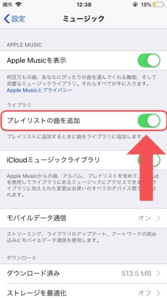 Apple Musicでプレイリストに入れた曲を自動でライブラリに追加