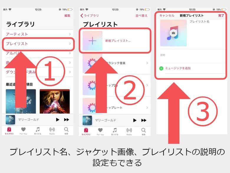 Apple Musicでプレイリストの作成方法
