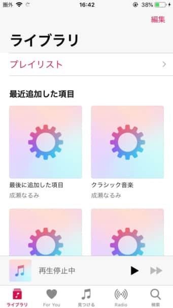Apple Musicの無料体験の手順