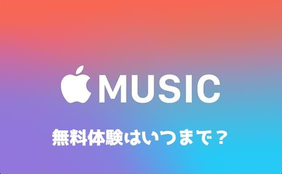 Apple Musicの無料体験はいつまでか確認する手順
