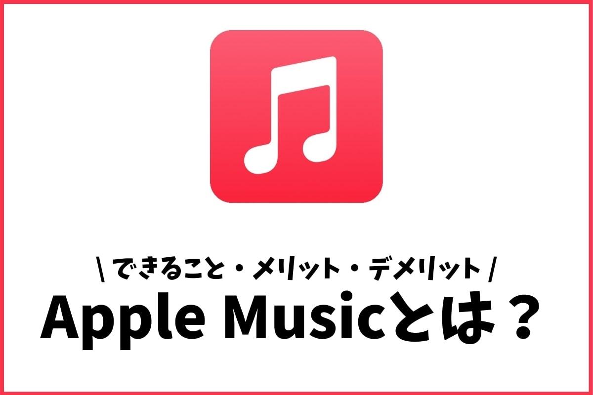 Apple Musicとは?サブスクリプションの音楽聴き放題を解説!