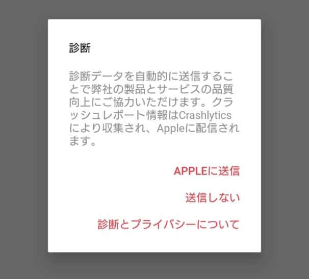 Apple MusicをAndroidで使う方法!