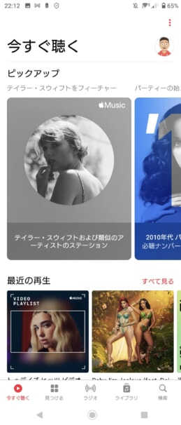 Android版Apple Musicの中身
