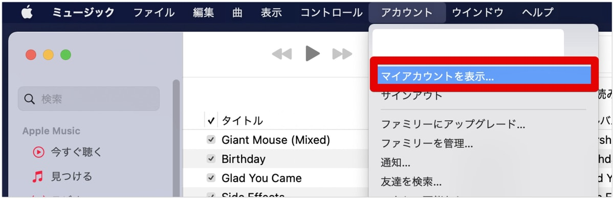 Apple Musicの解約方法