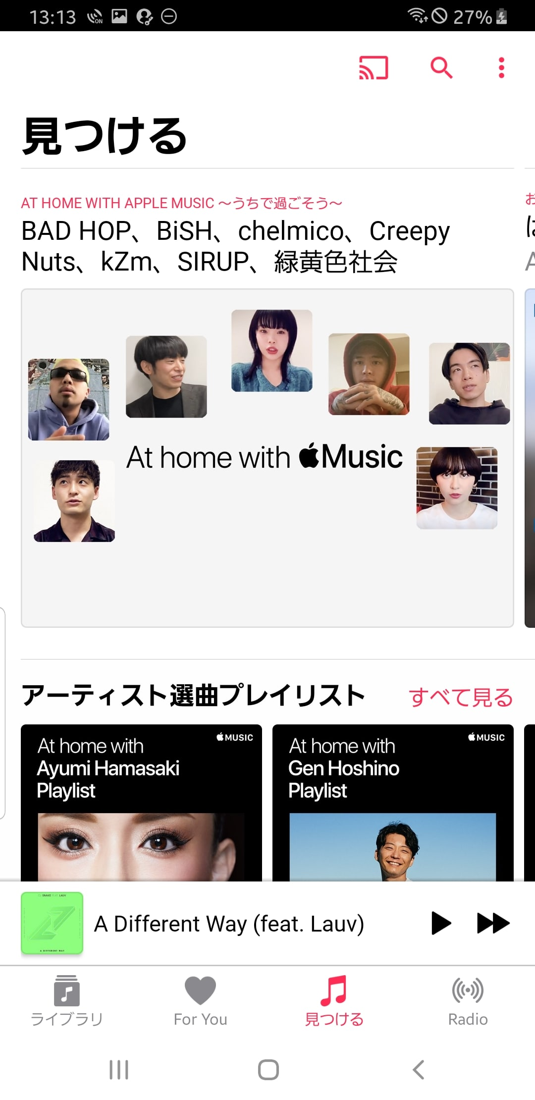 Apple Musicデザイン(Android)
