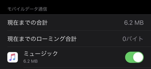Apple Musicで曲をダウンロード時に使うデータ通信量(自動音質)