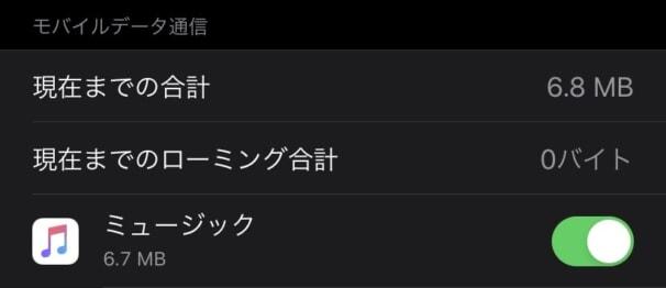 Apple Musicで曲をダウンロード時に使うデータ通信量(高品質)