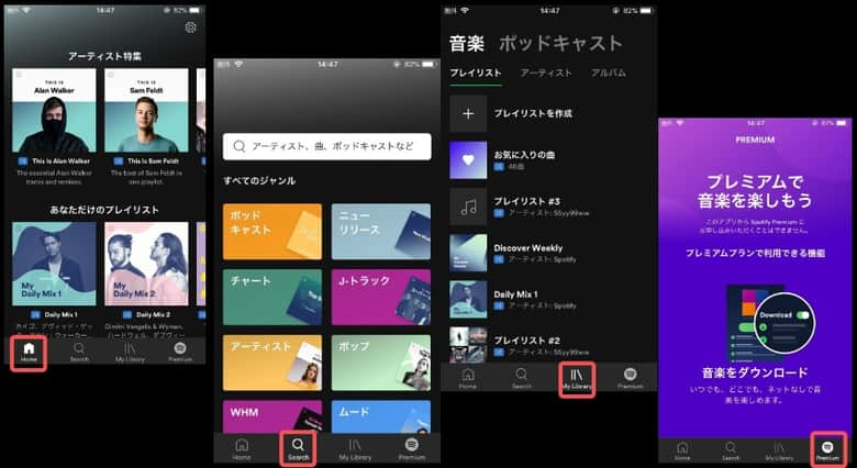 Spotifyのアプリデザイン