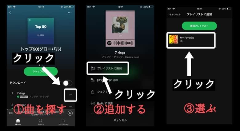Spotifyでプレイリストを作成する方法