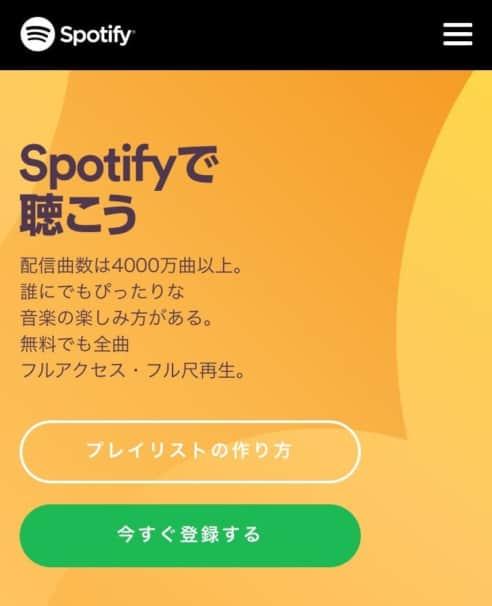 Spotify 無料体験の手順