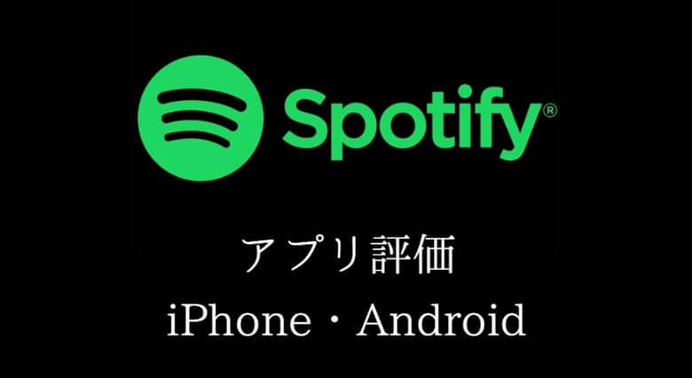 Spotifyのアプリ評価