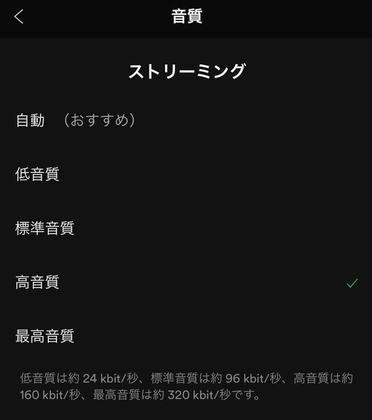 Spotify 通信量