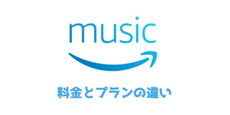 Amazon Musicの料金とは?まずは無料でOK!プライムとアンリミテッド